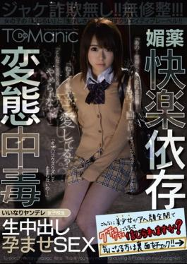 ONET-002 - Aphrodisiac Pleasure Dependent Transformation Addiction Compliant Yandere School Girls Students Pies Conceived To SEX Namiki Ayu - Prestige