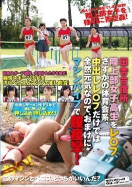 SVDVD-547 - Country Training Camp Land Part School Girls A Record  Flop Indeed Of Athlete, The Only Pies Les  Flop Because It Is Healthy At All, Vaginal Spasms In The Machine Vibe In Bonus! - Sadistic Village