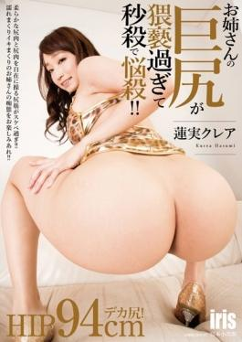 MMKZ-002 - Older Sister Of Big Is Bombshell In Killing Obscenity Only By Seconds! ! Hasumi Claire - Marrion