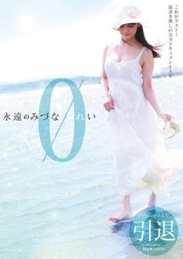 NEO-083 - Full Document AV Without Eternal Mizuna Rei Retirement Scenario - RADIX