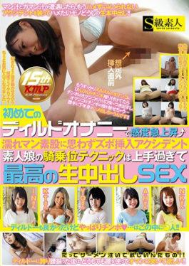 SABA-317 - Sudden Increase In Sensitivity With First Dildo Masturbation Wet Man Not Thinking Foolishly In Accidental Accident Accident Amateur Girl  Top Side Skill Is Too Good To Be The Best Live Cum SEX - S Kyuu Shirouto