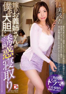 HOMA-026 - My Daughter Sister-in-law Seduces Me Boldly Lie Down Miki Minobe - h.m.p DORAMA