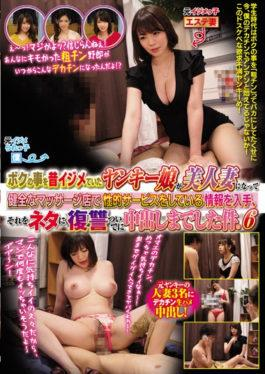 CLUB-412 - A Case Where I Got The Information That Sexual Services At A Healthy Massage Shop Became A Beautiful Wife By Yankee Daughter Who Was Bullying Me A Long Time Ago,And It Took Revenge On It And Even Cum Out.6 - Hentai Shinshi Kurabu