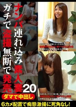 ITSR-028 - The Nampa Pies In Damas And Tsurekomi Released Without Permission And Voyeur Amateur Wife Gachi 20 - BIGMORKAL