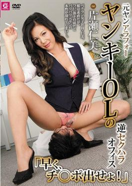 MLW-2186 - Former Yan Araphoto Yankee OL Reverse Sexual Harassment Office Get Out Soon! Hitomi Katase - Mellow Moon