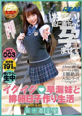 XRW-388 - Ikuik Premature Ejaculation Younger Sister And Ovulation Day-making Making Life Igarashi Starring ACT.003 - K.M.Produce