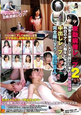 SVDVD-630 - Night Shift Ward Lesp 2 Nursing Teacher Came To The Hospital Room At Midnight By Himself Alone Bathing Nurse Clothes Pure White Nakosaki Cheeks Out Lumpy! !Totally Taken 8 People In Total - Sadistic Village