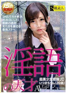SABA-327 - An Abusive Genius Super Beautiful Girl Absolute JD Itsuki Chan 20 AV Debut - S Kyuu Shirouto