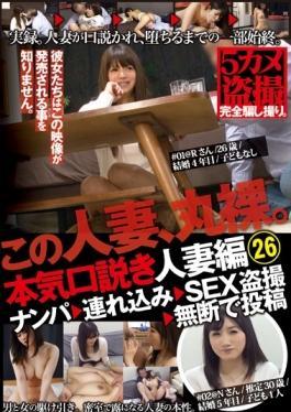 KKJ-047 - Serious (Seriously) Advances Married Woman Knitting 26 Nampa → Tsurekomi → SEX Voyeur → Without Permission In The Post - Prestige