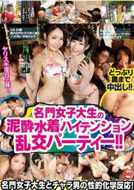 HAR-078 - Drunk Swimsuit High-tension Orgy Party Of Prestigious Female College Student! ! - Prestige