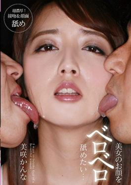 NEO-617 - I Want To Lick A Face Of A Beautiful Woman Misaki Reputation Kimono Beautiful Face And Ecstatic World With Saliva Getting Entangled In The Nose … - RADIX