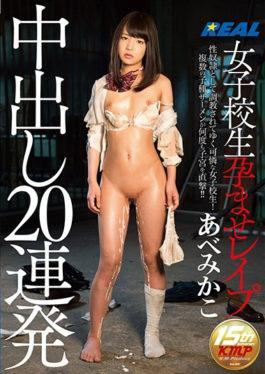 REAL-649 - Girls School Student Pregnant Rape Cum Shot 20 Consecutive Visits Abe Mikako - K.M.Produce