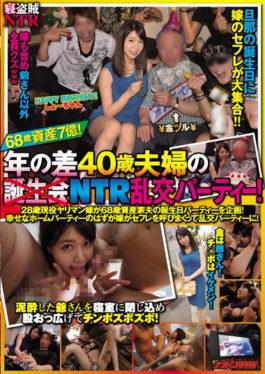 TNB-011 - 68 Year Old Asset 700 Million Yen! The Difference Of The Year 40 Years Old Birthday Party Of A Couple NTR Orgy Party! 28 Years Old Active Wife Yariman Wife Plans A Birthday Party For A 68 Year Old Asset Owner!It Is Supposed To Be A Happy Home Party,But The Bride Calls For A Safe And It Will Be An Orgy Party! - Nampa JAPAN