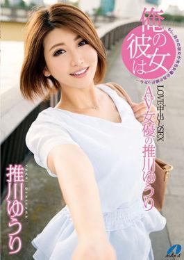 XVSR-301 - My Girlfriend Is AV Actress Yukari Hikawa - MAX-A