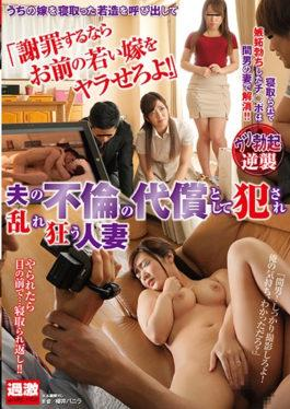 NHDTB-054 - Call A Young Woman Who Took Her Daughter-in-law,If You Apologize,Give Me Your Young Bride! Married Wife Fucked As A Compensation Of Her Husband Affair - Natural High