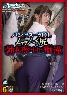 AP-307 - Pants Suit OL Muchimuchi Ass Erection Rubbed Molester - Apache (Demand)