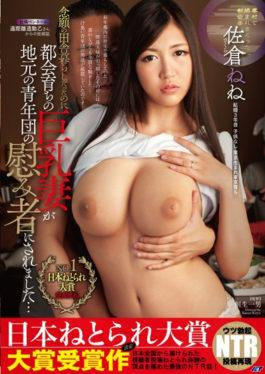 NGOD-065 - Awarded Prize-winning Works Japan Big Breasted Wife,Who Was Raised In The City Despite His Desire To Live In A Country Life,Was Made A Comforting Party By The Local Youth Group … Sakura Nene - JET Eizou