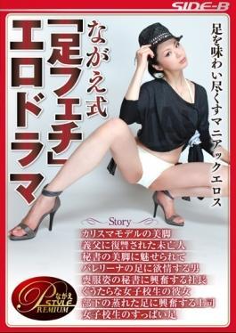 NSPS-442 - Yangtze Formula Foot Fetish Erotic Drama - Nagae Sutairu