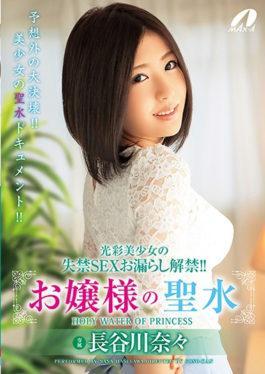 XVSR-259 - Girls With Beautiful Girls Incontinence SEX Leaking Ban !Lady Holy Water Nagano Hasegawa - MAX-A