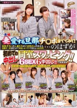 DVDES-911 - Husband Love It If The General Gender Monitoring AV Wife Ji Try Against Po!Everyone Is Challenge In A Couple Of Neighborhood Association, Which Had Come To Hot Springs Travel!1 Million Yen Once Pies Can Sex Housewives Busty Complete Set Is To Find A Husband Chi Port From Your Neighbors! I Should Have A Mistake Of .Total 6SEX Pies 6! ! In Hakone Onsen - Deeps