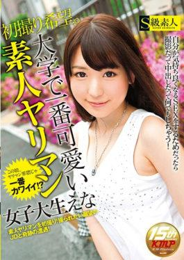 SUPA-222 - Hope For The First Shot.I Am The Youngest Female College Student At University. - S Kyuu Shirouto