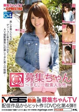 BCV-004 - Wanted Chan TV × PRESTIGE SELECTION 04 - Prestige