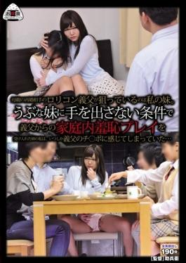 OYC-055 - My Sisters Is Aiming Pedophile Father-in-law Of The Mothers Remarriage Opponent.My Sister You Accept The Home In Shame Play From His Father-in-law In Conditions That Do Not Generate A Hand To Naive Sister, Had Gotten Unawares Feel The Blood  Port Of The Father-in-law  - Oyashoku Company / Mousozoku