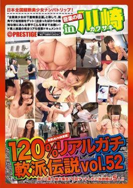 TUS-052 - 120% Real Gaguchi Fistful Legend Vol.52 - Prestige