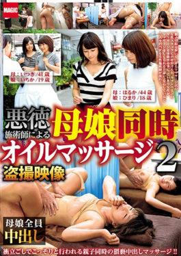 RIX-045 - Mother And Daughter Simultaneous Oil Massage Snapshot Picture 2 By A Vicious Practitioner 2 - Prestige