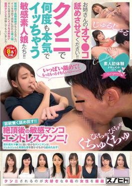 TDSU-102 - Please Let Me Lick Your Sister Of Oma Co! !Sensitive Amateur Daughter Who Chau Acme Many Times In Earnest In Cunnilingus! ! - Tora Dou