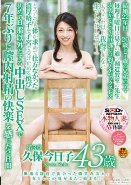 SDNM-128 - Kubo Kyoko 43 Years Old Chapter 3 The First Time I Made A Cum Shot SEX Excluding My Husband I Felt Pleasure In The Vagina Eyeless For The First Time In 7 Years 2 Days - SOD Create