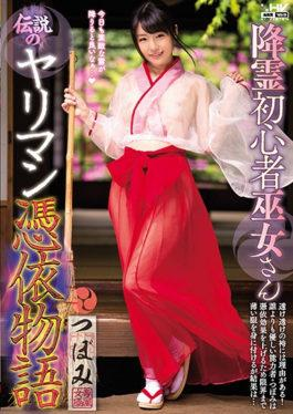 WANZ-653 - Jigeman Novice Shrine Maiden Legend Yariman Possession Story Bud - WANZ FACTORY