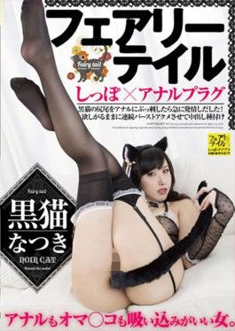 HODV-21243 - Fairy Tail Tail X Anal Plug!I Suddenly Estrus When I Stabbed A Black Cat Tail In Anal!Continue Burst Acme As You Want And Cum Shoot Out Nazi Yokoyama Natsuki Yokoyama - H.m.p