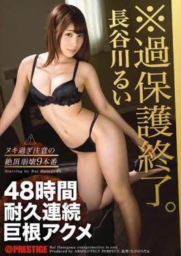 ABP-436 - 48-hour Endurance Continuous Cock Acme Rui Hasegawa - Prestige
