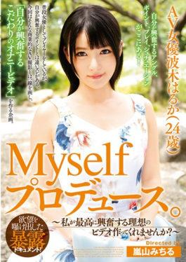 AYMD-001 - Produced By Myself.AV Actress Haruka Tsuki 24 Years Old   Can You Make A Video Of My Ideal Excitement To The Highest?  - Kosei-ha Directors