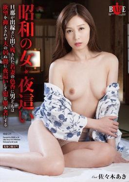 HBAD-379 - A Woman In The Showa Era · A Clown Husband Going Out To Work And Men Can Not Suppress The Desire In The Color Of A Young Woman Who Got Caught And Made A Night As A Husband Cried And Made A Comfort Aside Aki Sasaki - Hibino