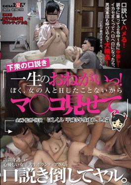 SDDE-517 - The Crowd Hint Life On!I,I Have Never Done H With A Woman So Please Show Me. Jun Killing A Volunteer Who Is Kind Hearted Female College Student Who Came To Visit Nursing Care. - SOD Create
