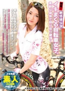 NAMG-012 - Sensitive Daughter Legend. Discovered!Biking Girls Wearing Cocks. Crouching Against The Flexible Body! - Namagai / Mousozoku