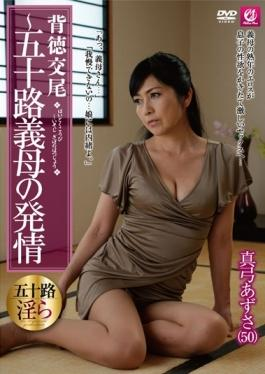 MLW-2130 - Mayumi Estrus Of Immoral Copulation-age Fifty Mother-in-law Azusa - Mellow Moon