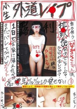 FCMQ-017 - Yours Truly Gedo Rape Nagisa-chan Old - Maniac (Mercury)