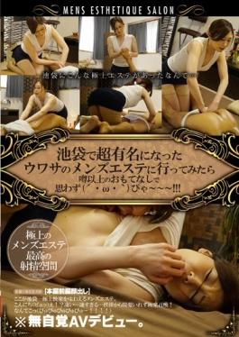 FAA-096 - Ikebukuro In Involuntarily By Rumor Or More Of Hospitality I Went To The Mens Esthetic Of Rumors Became Very Famous ( · ω · `) Pya   ! ! ! - F & A