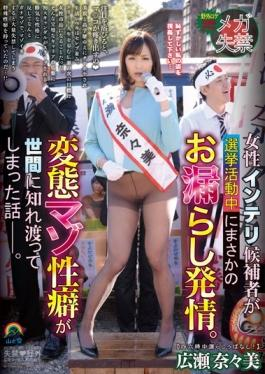 SORA-106 - Female Intellectuals Candidates Estrus Leaked Rainy Day You During The Campaign.Story That Transformation Masochist Propensity Is Had Become Known To The Public. Nanami Hirose - Yama To Sora