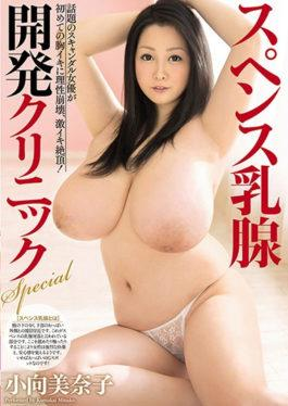 AVOP-383 - Spence Breast Development Clinic Special Minako Komukata - Oppai
