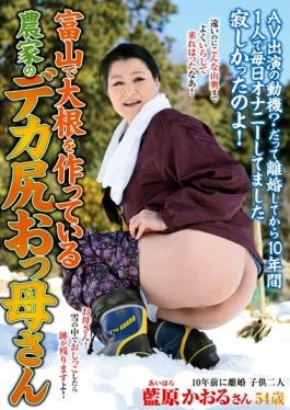 ISD-087 - Deca Ass Oh Mother Of Farmers Who Are Making A Radish In Toyama Kaoru Aihara - Ruby