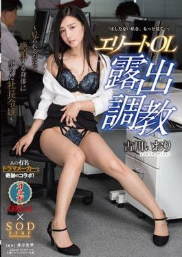 STAR-849 - Furukawa Iori Elite OL Exposure Training   President Younger Daughter Who Fell Into A Body That Cums Just By Being Seen   - SOD Create