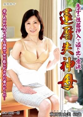 SKKK-22 - Love Juice Overflowing The Son Of Genital Insertion  Sixtieth Birthday Fainting Mother Akita TomiYumi - Senta-birejji