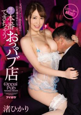 IPX-016 - Returning Repeat!Taste The Big Boobs Of The Natural F – Cup Peach Colored Breasts Who Can Make Rumors In Real Life! Hikari Nagisa - IDEA POCKET