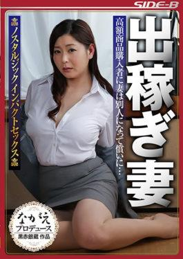 NSPS-589 - To My Wife Expensive Commodity Purchaser,My Wife Became A Different Person Atoning Me … Ayame Ichimatsu - Nagae Style