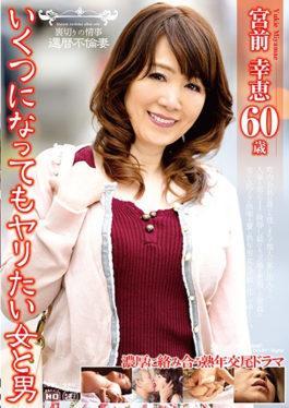 RAF-07 - Betrayal Affair Ameyo Celestial Married Wife Yori Wanting To Be Some Woman And A Man Yukie Miyamae - Global Media Entertainment