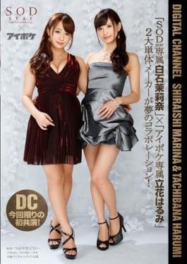 STAR-635 - DIGITAL CHANNEL Shiraishi Mari Nana Harumi Tachibana - SOD Create